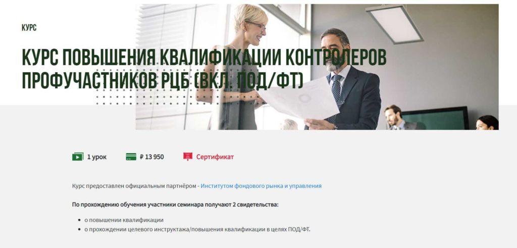 Курс повышения квалификации контролеров, функционал как ответственного сотрудника по ПОД/ФТ