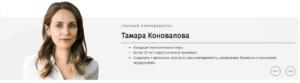 Тамара Коновалова – основатель авторских курсов